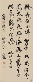 草书七言诗 by liang qichao