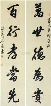 五言联 (couplet) by pei chuanshi