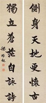 行书七言联 (couplet) by liang qichao