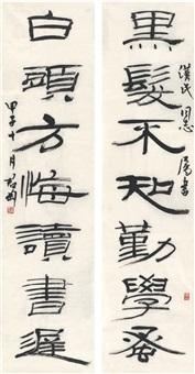 隶书七言联 (couplet) by qian juntao