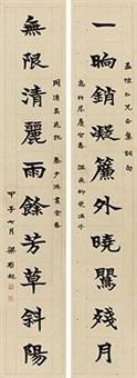 隶书十言联 (couplet) by liang qichao