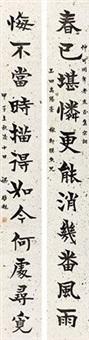 隶书集宋词 (2 works) by liang qichao