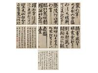 calligraphy after yan zhenqing (album w/12 works) by wang shu