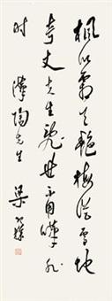 草书五言诗 by liang hancao