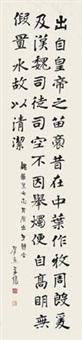 书法 by li jian