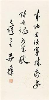 行书七言句 by liang hancao
