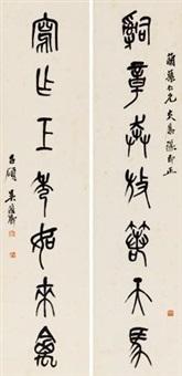 石鼓文七言联 (couplet) by wu changshuo