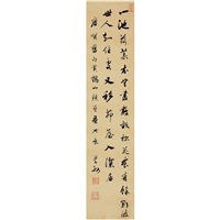 calligraphy in running script by wang qisun