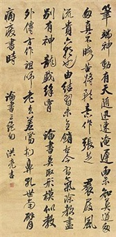 书法 (calligraphy) by hong liangji