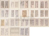 前明名贤名忠杰尺 (calligraphy) (album w/36 works; various sizes) by wang shouren