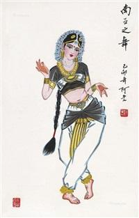 南亚之舞 (dance) by a lao
