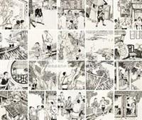 英雄小信使 (70 works) by qian shengfa