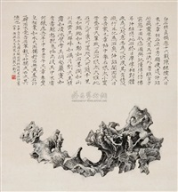 奇石图 (rock) by liu dan