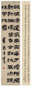 隶书 七言诗 (seven-character poem in official script) by jin nong