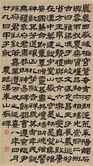 隶书 临华山庙碑 (calligraphy in official script) by jin nong