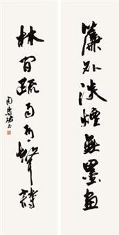 书法(对联) 镜片 水墨纸本 (couplet) by zhou huijun