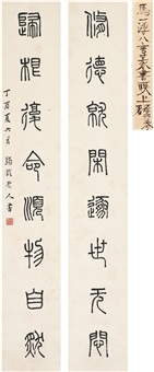 篆书八言联 (couplet) by ma yifu