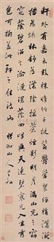 calligraphy by wang qisun
