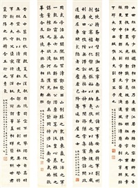 calligraphy in kaishu (set of 4) by liang qichao