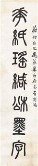 calligraphic couplet in seal script by deng erya