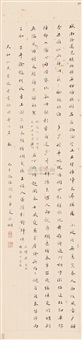 calligraphy in running script by xia suntong