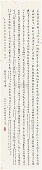 calligraphy in running script by lin zhijun