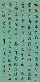行书韩持国诗 立轴 纸本 by liu yong