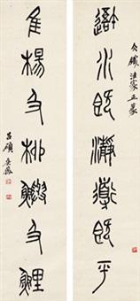 篆书 七言联 (seven-character in seal script) (couplet) by wu changshuo