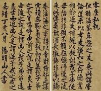 楷书 (二幅) (in 2 parts) by wang shouren