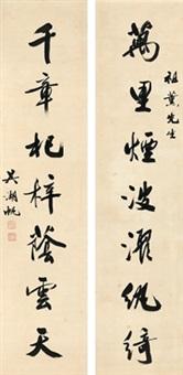 行书 七言联 (seven-character in running script) (couplet) by wu hufan