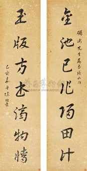 行书七言联 (couplet) by chen taoyi