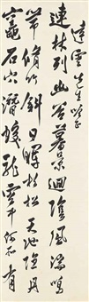 calligraphic poem (2 works) (pair) by pu ru