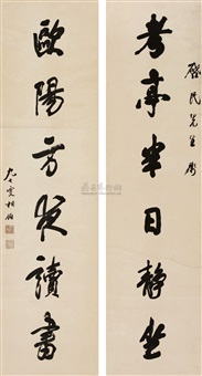 行书六言联 对联 (calligraphy) (couplet) by ma xiangbo