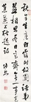 行书七言诗 by zhang zhao