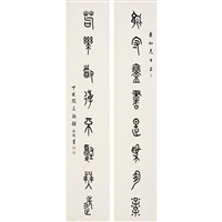 篆书八言联 (eight-character in seal script) (couplet) by zhong yulong
