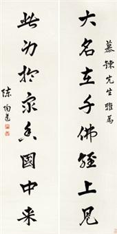 行书八言联 对联 纸本 (couplet) by chen taoyi
