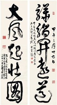 草书 五言联 (couplet) by que hanqian