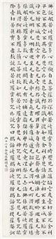 calligraphy - heart sutra by deng erya