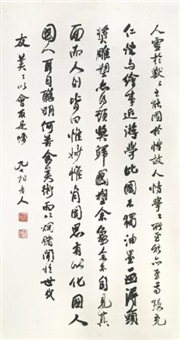calligraphy in xingshu by ma xiangbo