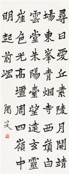 楷书五言诗 (five-character poem in regular script) by ma yifu