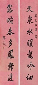 行书七言联 (seven-character in running script) (couplet) by ma yifu