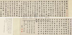 楷书《岳阳楼记》 (calligraphy in regular script) by wang shu