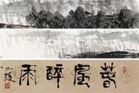 春风醉雨 (landscape) (+ frontispiece, smllr) by cui ruzhuo