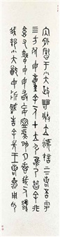 calligraphy in seal script by xiao huirong