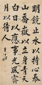 楷书 镜心 纸本 by wang shu