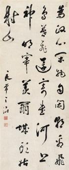 草书七言诗 立轴 纸本 by wang shu