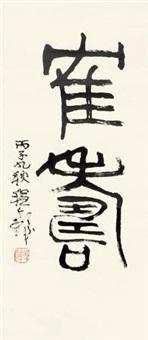 """篆书""""鹤寿"""" by cheng shifa"""