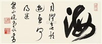 "草书""海"" (calligraphy) by daoshou"