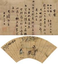 信札一通 升官得禄图 镜心 纸本 by liu yong