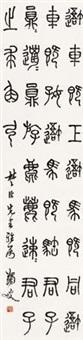 """篆书""""杜工部句"""" by ma yifu"""